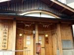 蔵王温泉 共同浴場