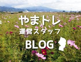 やまトレ ブログ