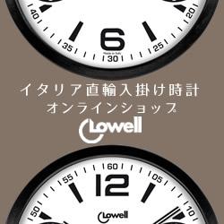 イタリア直輸入掛け時計ロウエルジャパン