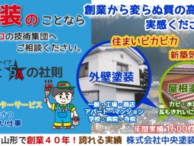 外壁塗装・屋根塗装の株式会社中央塗装工業