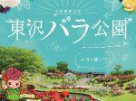 バラまつり2017東沢バラ公園